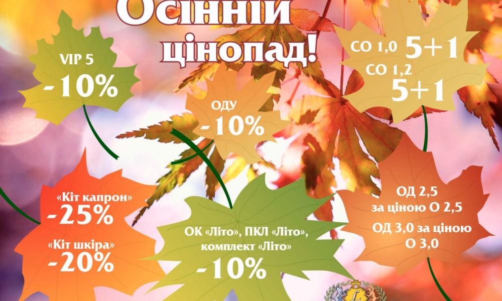 Ноябрьский ЦЕНОПАД! Выгодные предложения от производителя