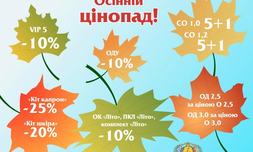 Октябрьский ценопад! Спецпредложение от производителя