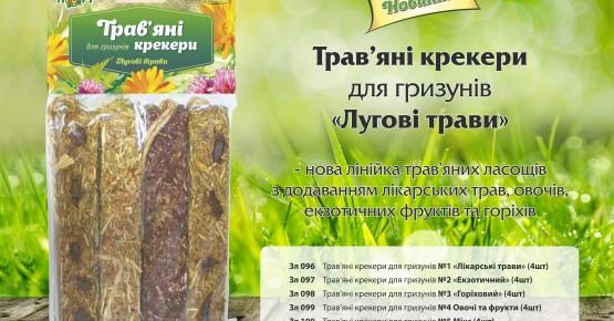 """Новинка! Травяные крекеры для грызунов """"Смаколики"""""""