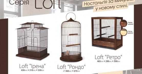 Новые клетки с деревянными аксессуарами в ассортименте зоомагазина ЛОРИ