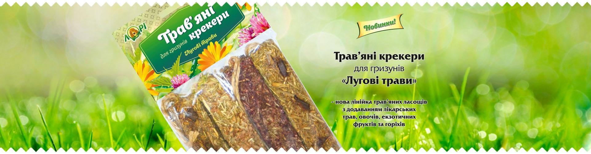 Травяные крекеры