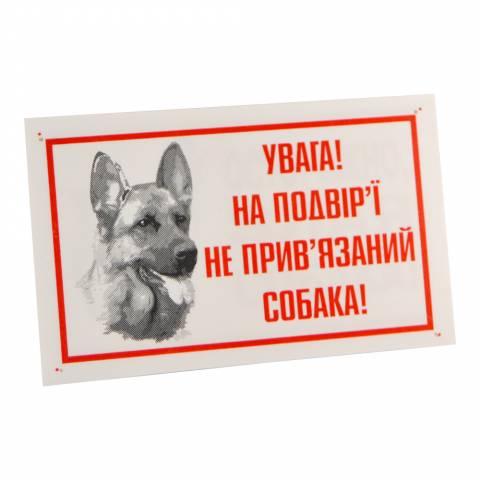 """Табличка """"Увага! На подвір'ї неприв'язаний собака"""" (вівчарка)"""