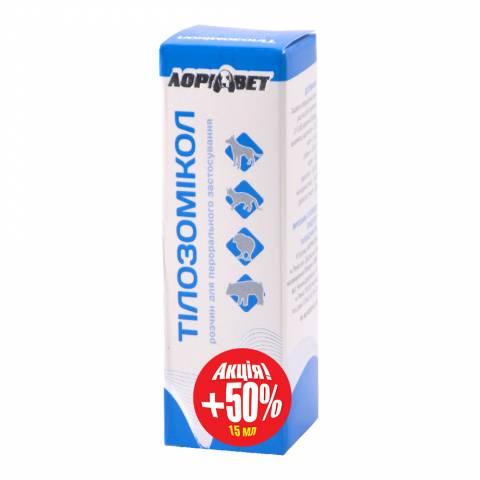 Тилозомиколь (с пипетки), антибиотик орального применения