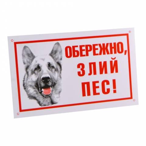 """Табличка """"Обережно, злий пес!"""" (вівчарка)"""