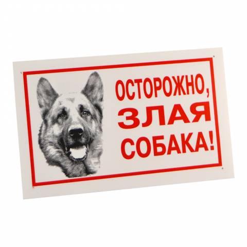 """Табличка """"Осторожно, злая собака!"""" (вівчарка)"""