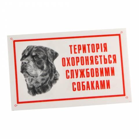 """Табличка """"Приватна територія охороняється служб.собаками"""" (ротв.)"""