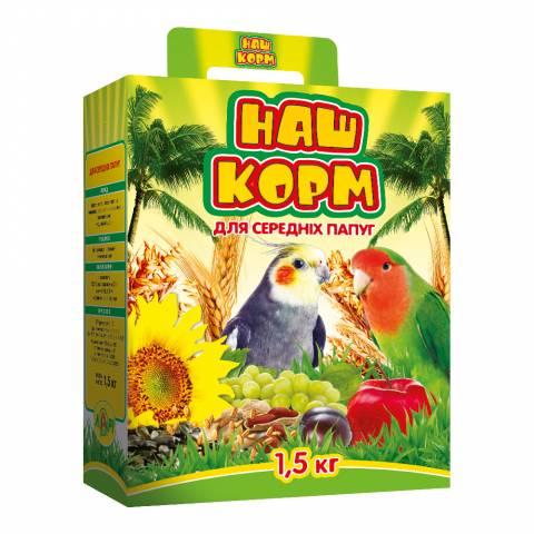 Наш Корм для средних попугаев 1,5 кг