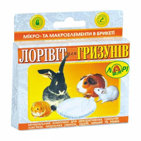 Лоривит для грызунов (мел витаминизированный)