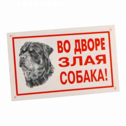 """Табличка """" Во дворе злая собака """" (ротвейлер)"""