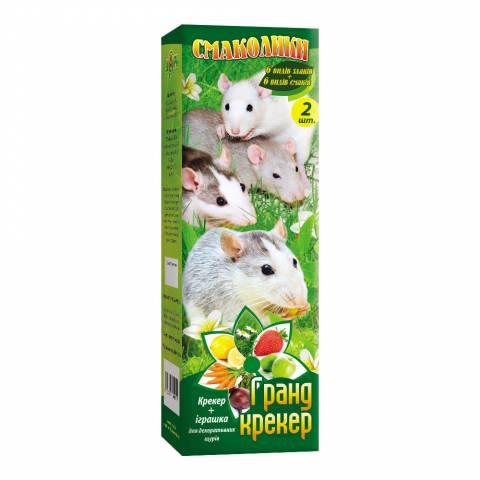 ГРАНД КРЕКЕР для декоративних щурів (2шт)