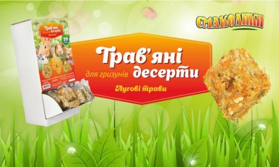 Травяные десерты